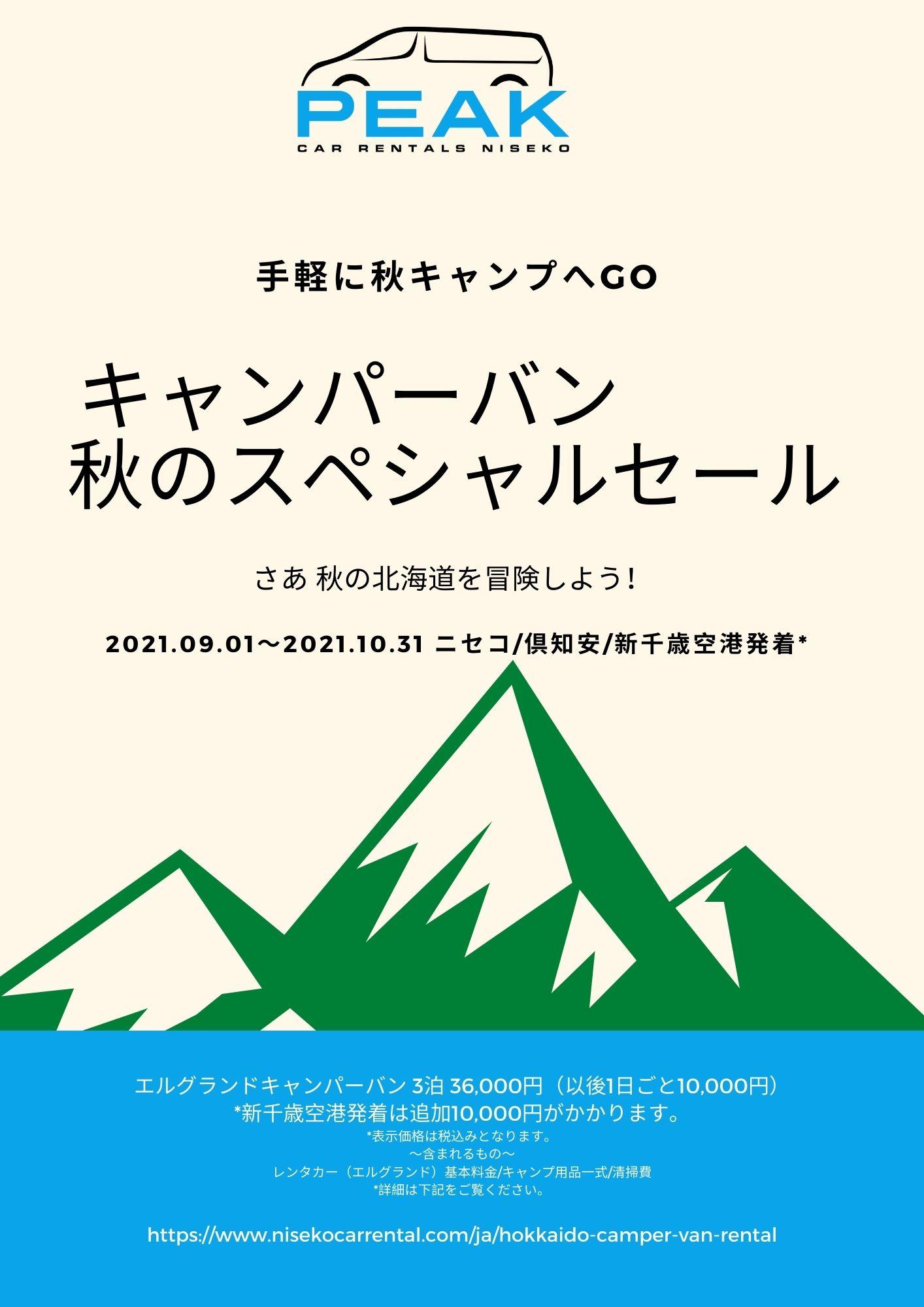 2 ピークニセコカーレンタル ー ニセコ北海道
